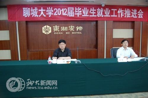 我校召开2012届毕业生就业工作推进会_聊城大学新闻网