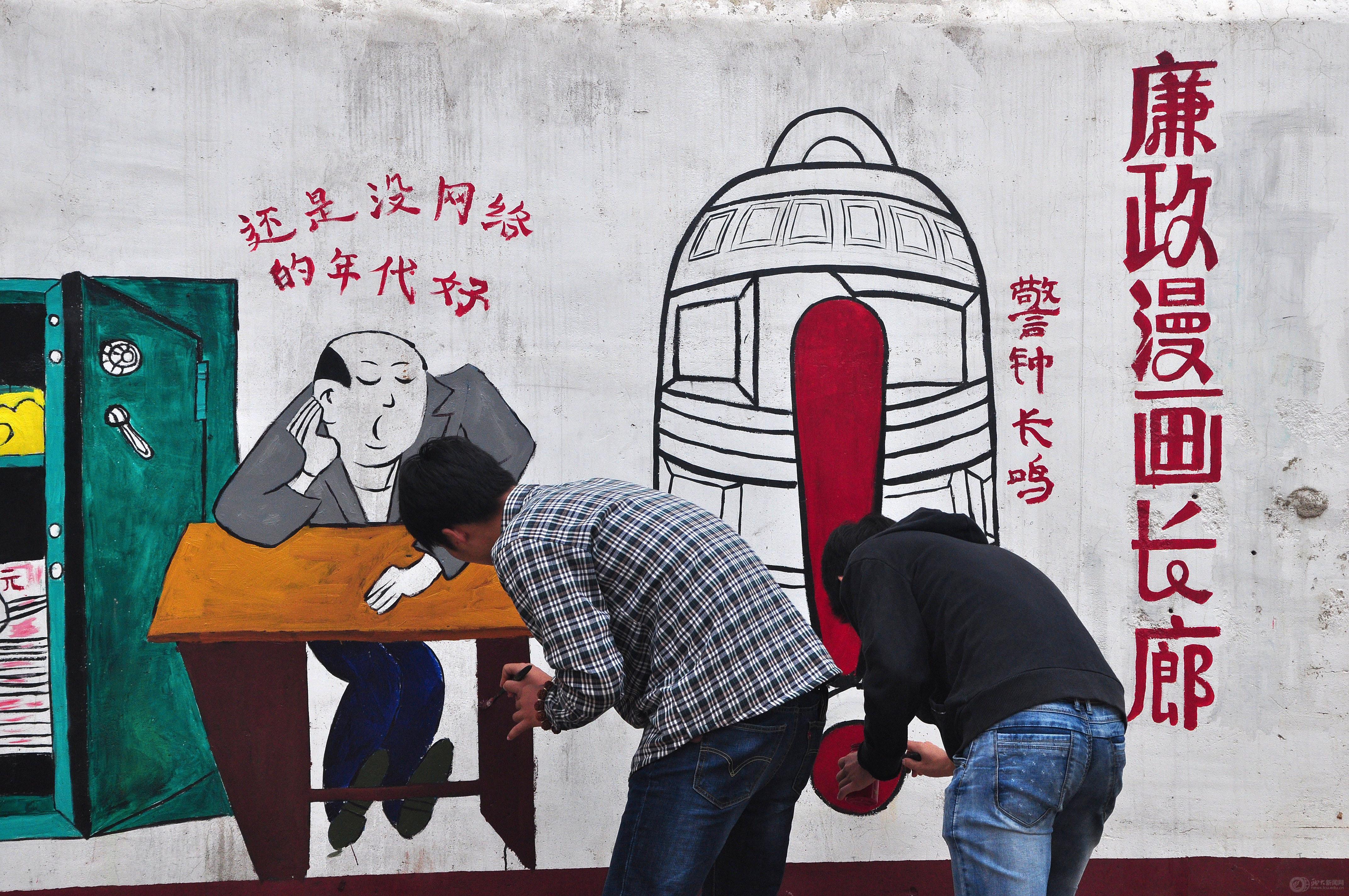 手绘廉政漫画墙