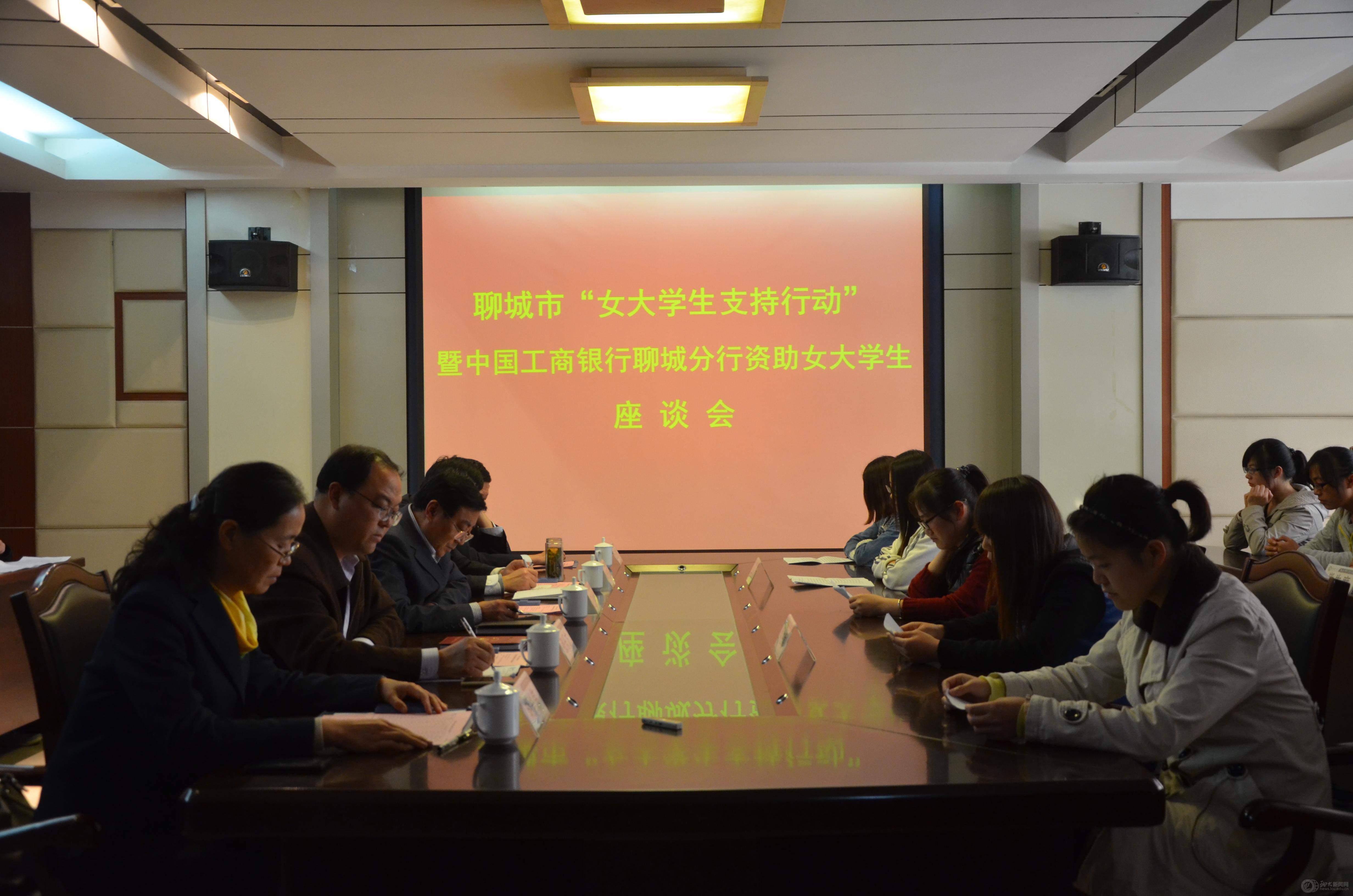 银行大学生座谈_我校20名女大学生受助中国工商银行_新闻网